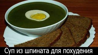 Кушай суп из шпината и теряй лишний вес