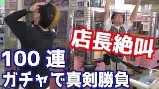 ヒカルVS店長の100連ガチャ対決(第一次遊楽舎大戦・開戦)