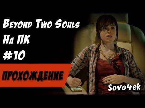 Beyond: Two Souls PC #10 ◙ Полное прохождение на русском
