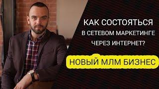 Сетевой маркетинг развод МЛМ. Новый интернет бизнес