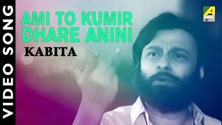 Ami To Kumir Dhore Anini | Kabita | Bengali Movie Video Song | Manna Dey