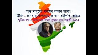 RIP Pranab Mukherjee: Prof bimal kumar roy shares memories of former president of india