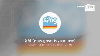Gambar cover Instrumental 봄날 (How great is your love)