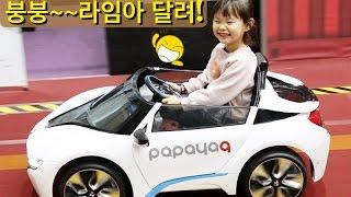 bmw 전동 스포츠카 i8 어린이 자동차를 라임이가 운전하며 타요 lime rides a bmw i8 kids sports car 라임튜브 limetube