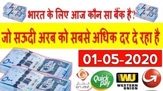 SAUDI RIYAL INDIAN RUPEES, SAUDI RIYAL RATE, SAUDI RIYAL RATE TODAY, 1st May 2020,
