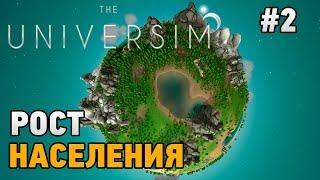 the universim #2 Рост населения
