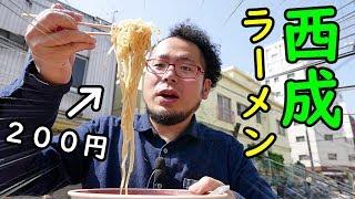 西成せんべろ【200円ラーメン】オープンテラス