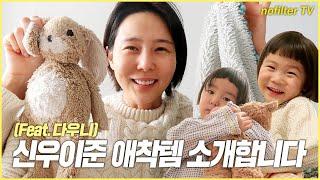 신우이준 애착템 소개합니다 (Feat.다우니) / 김나…