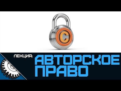 Авторское право - Лекция - Айсбергер