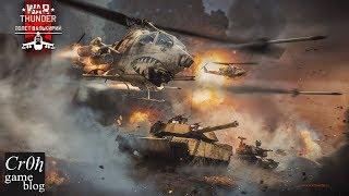Вертолёты и не только в War Thunder. Смотрим патч Обновление 1.81 «Полет валькирий»