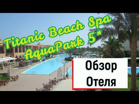 Обзор отеля Titanic Beach Spa & AquaPark 5*. Египет Хургада