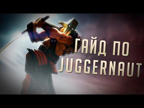 видео: Гайд по juggernaut - dota 2
