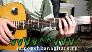 Солдат фортуны - Тональность ( Gm ) Как играть на гитаре песню