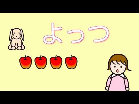 """いちにさんのうた (Myu Sings """"123 Song"""")"""