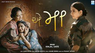 Ae Maa   Kinjal Dave   એ મા   Full Video   New Gujarati Song   KD Digital