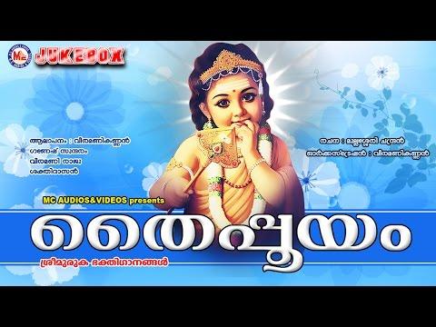 തൈപ്പൂയം | THAIPOOYAM | Hindu Devotional Songs Malayalam | Murukan AudioJukebox