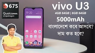 Vivo U3 বাংলাদেশে কবে আসবে এবং দাম কত হবে?   vivo U3 review in bangla   Snapdragon™ 675   5000mAh