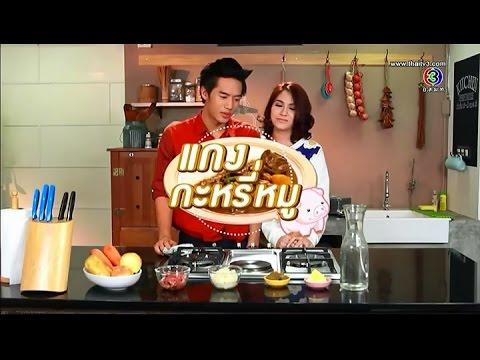 สตรอเบอร์รี่ ครับเค้ก - ไม่หิวจริงหรอ - แกงกะหรี่หมู ออกอากาศวันที่ 12 ตุลาคม 2557 [TV3 Official]