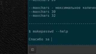 Makepasswd создаём сложные пароли