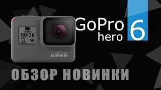 Невероятная стабилизация GoPro Hero 6. Обзор главных фишек