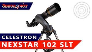 Телескоп Сelestron NexStar 102…