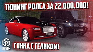 ЖЕСТЬ! ФУЛЛ ТЮНИНГ ROLLS-ROYCE WRAITH ЗА 22.000.000! ГОНКА С ГЕЛИКОМ! (RPBox)