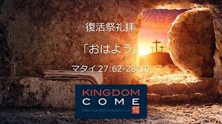 「おはよう」マタイ27:62-28:10 復活祭礼拝ーイエス・キリストの復活ー