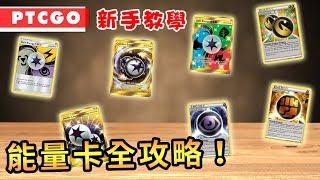 【PTCGO教學】能量卡詳解,新手組Deck必學!   Pokemon卡牌   rios arc 弧圓亂語