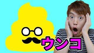 ウンコ漢字ドリル https://unkokanji.com/ ○MasuoTVチャンネル登録/ Sub...