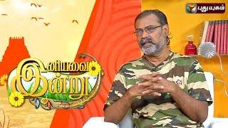 Iniyavai Indru 17-06-2016 – Puthuyugam tv Show