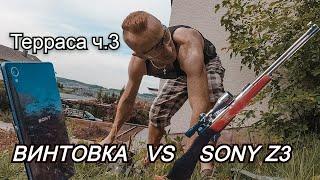 Терраса своими руками ч.3 КОРНИ / ВИНТОВКА VS SONY Z3  / ВОКАЛ