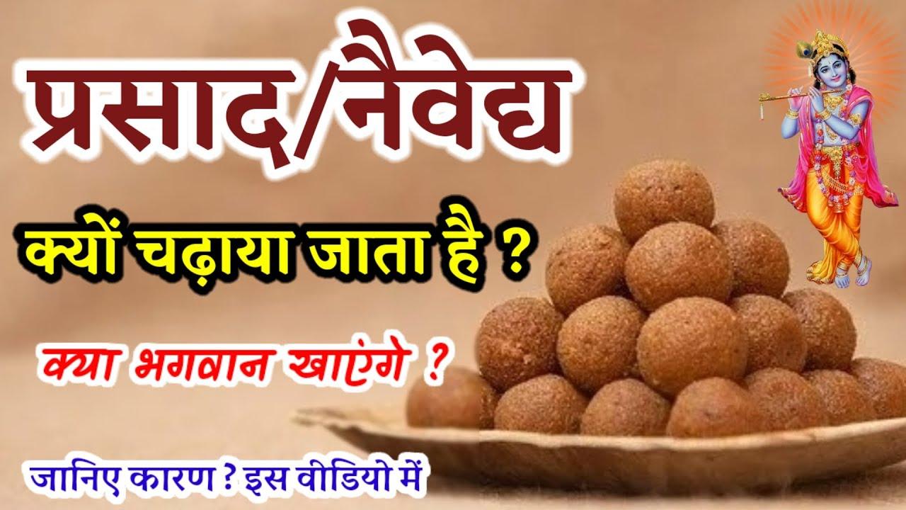 प्रसाद क्यों चढ़ाते है ? जानिए कारण सहित प्रसाद लेने का मन्त्र । Why do we offer Prasad   Hindi  