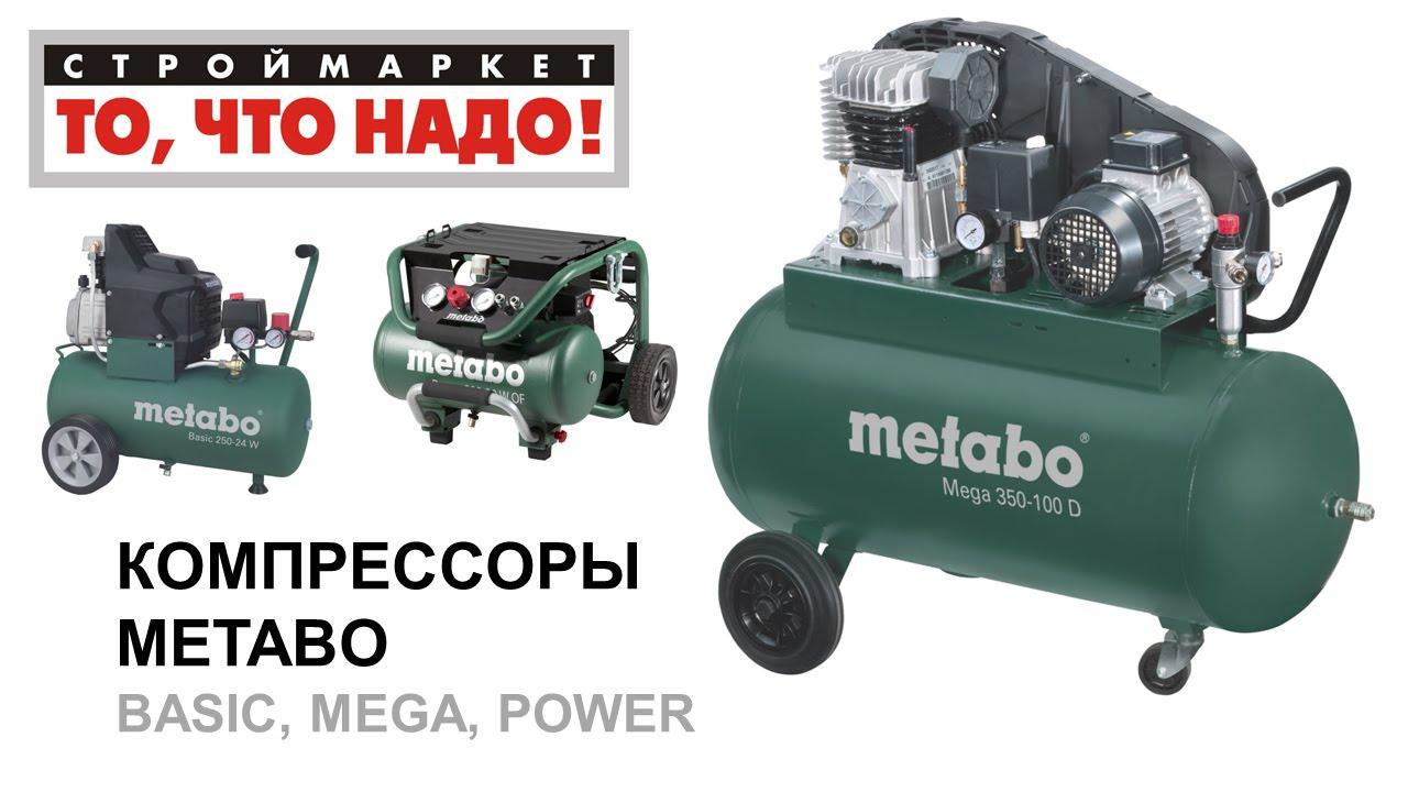 Компрессор Metabo