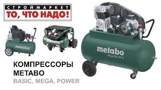 Компрессоры METABO Basic, MEGA, Power - купить компрессор Метабо, компрессор воздушный электрический(Строймаркет