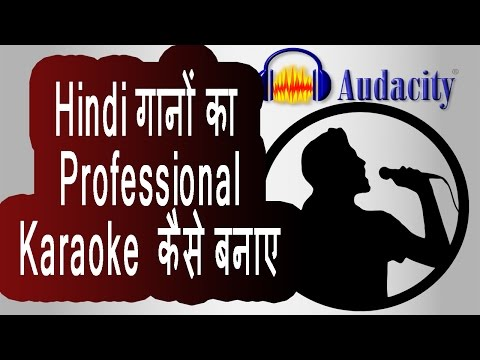 Good Karaoke Song कैसे बनता है? How to make a Karaoke Track