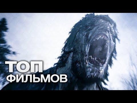 10 ФАНТАСТИЧЕСКИХ ФИЛЬМОВ ПРО ДРУГИЕ МИРЫ! - Видео онлайн