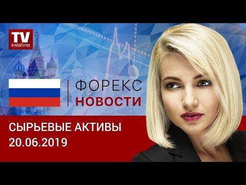 20.06.2019: Нефть и рубль оказались на максимумах (BRENT, USD, RUB)