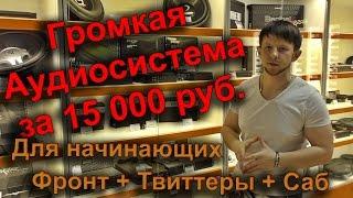 Собираем громкую аудиосистему за 15 000 руб в автомобиль