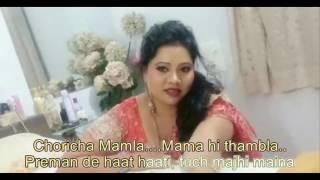 choricha Mamla Marathi Karaoke with Lyrics