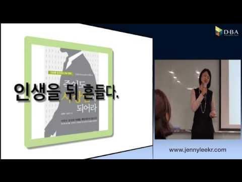 [TeamDBA] 유사나 사업설명 (입문편) by Jenny Lee