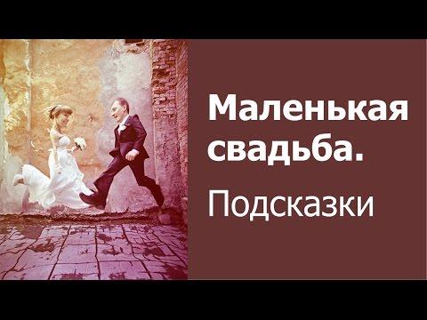 Как провести день регистрации брака без свадьбы