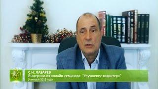 С.Н. Лазарев | Парадокс в учении Христа