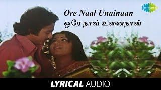 Ore Naal Unainan Lyrical   Kamal Haasan, Rajinikanth, Ilaiyaraaja   S.P.B   Ilamai Oonjaladugirathu