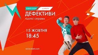 Прем'єра нового сезону   Дефективи з 15 жовтня на НЛО TV