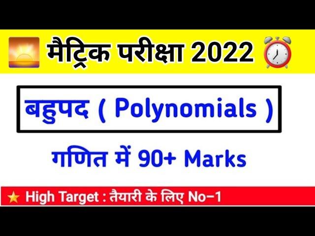 मैट्रिक परीक्षा 2020   बहुपद   Polynomials   Claas 10th math objective Question   High Target