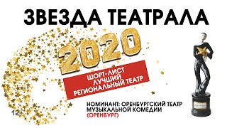«Звезда Театрала»-2020: Оренбургский театр музыкальной комедии (Оренбург)