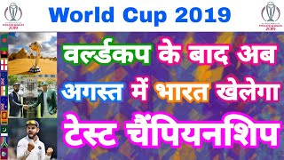 World Cup 2019 - India To Play Test Championship In August till March | MY Cricket Production