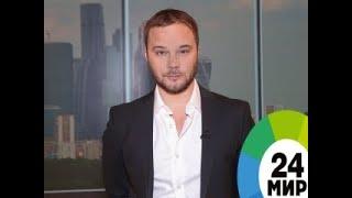 Андрей Чадов: Мне странно быть секс-символом… - МИР 24
