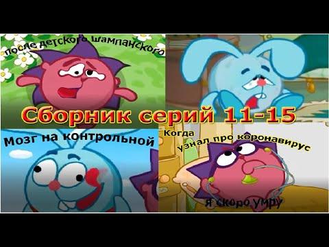 МУД СМЕШАРИКИ. Сборник 11-15 части.