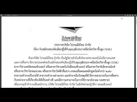 ไปรษณีย์ไทย เปิดรับสมัครสอบพนักงาน บัดนี้ -29 ธ.ค. 2558